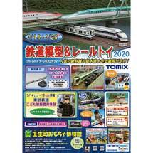 3月14日〜29日壬生町おもちゃ博物館で「鉄道模型&レールトイ 2020」開催