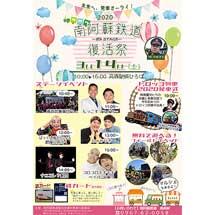 3月14日南阿蘇鉄道「南阿蘇鉄道復活祭—8th STAGE—」開催