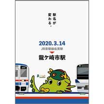 3月14日・15日JR東日本・関東鉄道『「龍ケ崎市駅」誕生記念イベント』開催