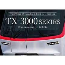 つくばエクスプレス「TX-3000系記念乗車券」発売