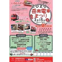 3月15日「2020岳南電車まつり」開催