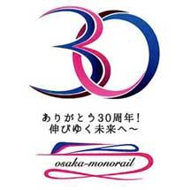 大阪モノレール,開業30周年記念ロゴを制定〜「1970年大阪万博50周年記念ラッピング車両」も運転〜