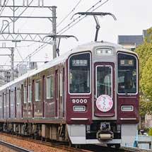 阪急電鉄で「さくら」ヘッドマーク