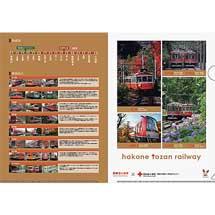 3月16日〜4月30日「箱根登山鉄道献血キャンペーン」実施