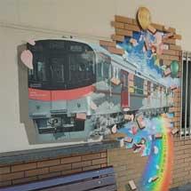山陽電鉄,夢前川駅に錯視仕様の案内サインを導入