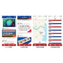 三陸鉄道,5月から「さんてつアプリ」の提供開始へ