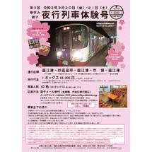 3月20日出発えちごトキめき鉄道,「第3回 春休み親子夜行列車体験号」を運転