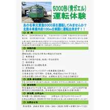 3月20日・29日熊本電鉄「第21回・第22回 5000形(通称:青ガエル)運転体験」開催