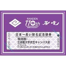 嵐電,「日本一長い駅名記念硬券」を発売