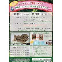 3月20日開催天竜浜名湖鉄道,ワークショップ『「緑のトンネル」特別版をつくろう!』参加者募集
