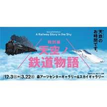 「特別展 天空ノ鉄道物語」,オンライン動画配信サービス「Hulu」にて配信開始