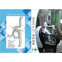 富山地方鉄道,路面電車「南北接続記念グッズ」3アイテムを発売