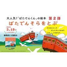 一畑電車,オリジナル絵本第2弾「ばたでんそらをとぶ」発売