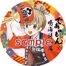3月26日〜6月30日叡電,アニメ「であいもん」とのコラボヘッドマークを掲出した車両を運転
