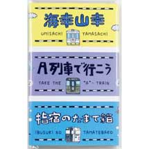 「JR九州の列車付箋メモ」発売