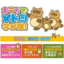 東京メトロ「おうちでメトロ学び隊!」開催