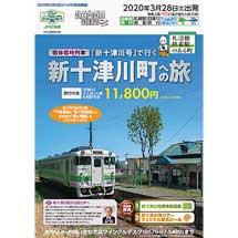 3月28日催行JR北海道『団体臨時列車「新十津川号」で行く新十津川町への旅』参加者募集