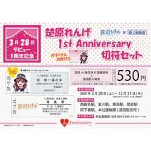 三岐鉄道,鉄道むすめ「楚原れんげ 1st Anniversary 切符セット」発売