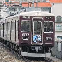 阪急電鉄で『大阪杯』ヘッドマーク