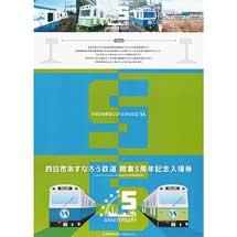「四日市あすなろう鉄道開業5周年記念入場券セット」発売