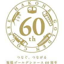小田急,「箱根ゴールデンコース開通60周年キャンペーン」実施