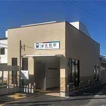 名鉄,4月1日から瀬戸線水野駅北口駅舎などの供用を開始