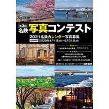 「第3回 名鉄写真コンテスト」開催