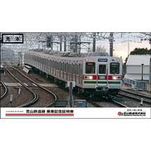 「芝山鉄道線 乗車記念証明書(2020年度版)」発行