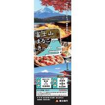 富士急行「富士山まるごときっぷ」発売