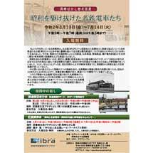 岡崎むかし館で,企画展「昭和を駆け抜けた名鉄電車たち」開催