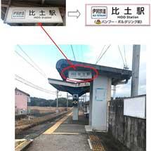 伊賀鉄道,4月5日から比土駅に副駅名<バンブー・ボルダリング前>を導入