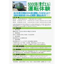 4月5日・11日・19日熊本電鉄「第23回〜第25回 5000形(通称:青ガエル)運転体験」開催