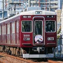 阪急電鉄で『桜花賞』ヘッドマーク