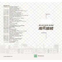 富山地方鉄道,路面電車南北接続などを記念した「えこまいか 記念ICカード」を発売