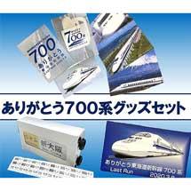 ジェイアール東海パッセンジャーズ「ありがとう700系グッズセット」発売
