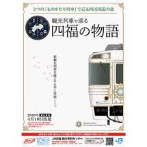 4月10日出発JR四国,「志国土佐 時代の夜明けのものがたり」に先行乗車できるツアーの参加者募集