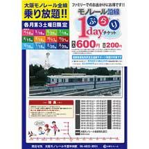 大阪モノレール「モノレール沿線ぶらり1dayチケット」発売