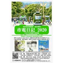 4月13日〜5月2日鈴木周作 作品展「市電日記2020〜スロウな電車の原画展〜」開催