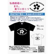 『「弘南鉄道に、また、乗りに行こう」応援Tシャツ』発売