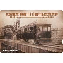 「京阪電車開業110周年記念乗車券」などを発売
