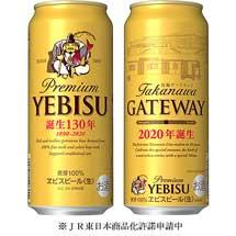 サッポロビール,ヱビスビール「JR高輪ゲートウェイ駅開業記念」缶を発売
