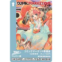 りんかい線で『「コミックマーケット98」記念1日乗車券』発売