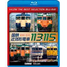ビコム,「国鉄近郊形電車113系・115系」を4月21日に発売