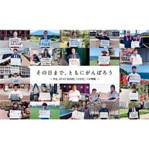 JR九州,「その日まで、ともにがんばろう」動画を配信