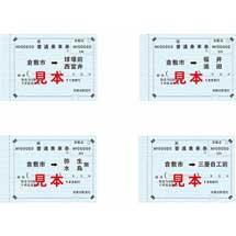 水島臨海鉄道,「常備券」の郵送販売を実施