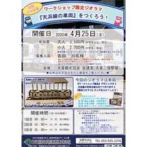 4月25日開催天竜浜名湖鉄道,ワークショップ『「天浜線の車両」をつくろう!』参加者募集