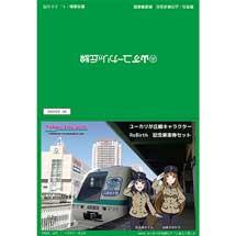 山万ユーカリが丘線,「Yukari-Line-girls ReBirth記念乗車券(硬券)セット」など発売