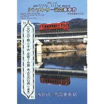 「井原鉄道シンメトリー記念乗車券」発売