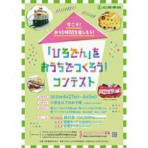 広島電鉄,『「ひろでん」をおうちでつくろう!コンテスト』の作品募集