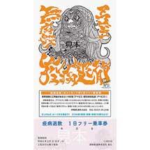 津軽鉄道,「アマビヱ」ポストカード付「疫病退散1日フリー乗車券」発売